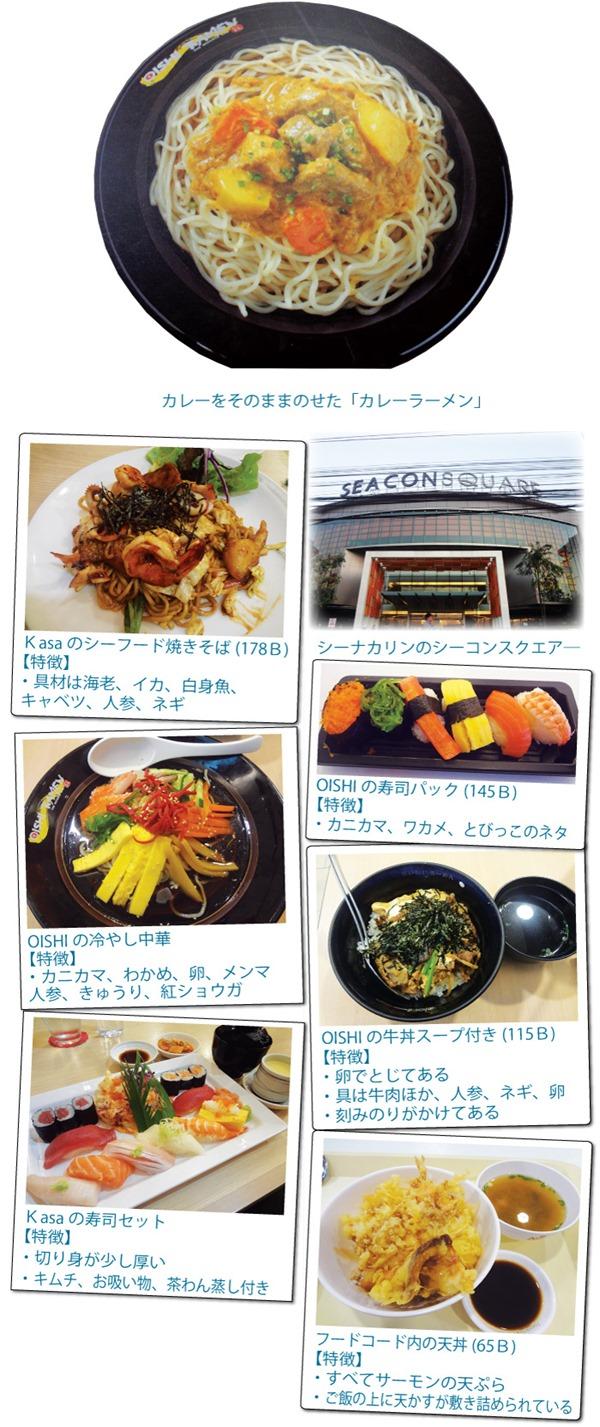 タイローカルで日本食!基準に達していない?店多い