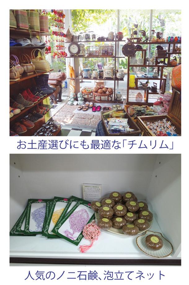 タイのお土産選びはアジアン雑貨店「チムリム」で!