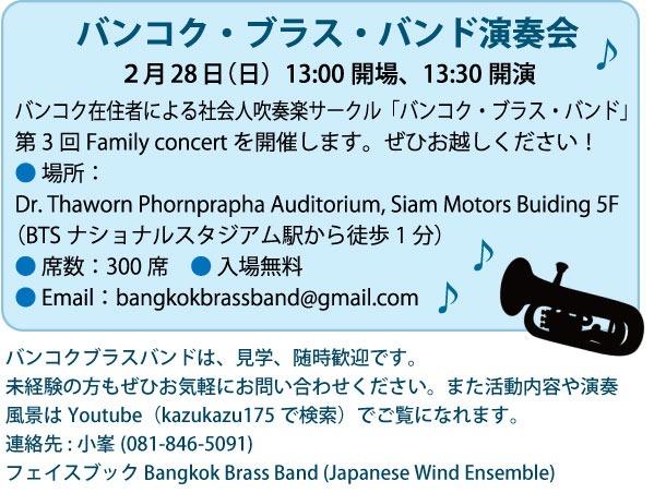 吹奏楽サークル「バンコク・ブラス・バンド」