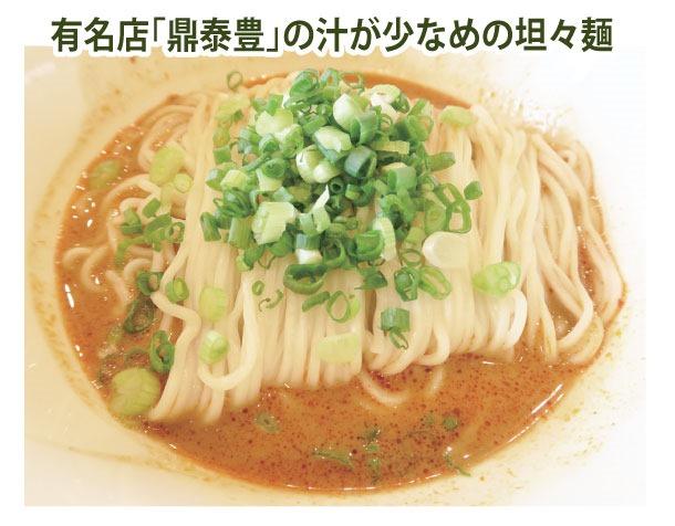有名店「鼎泰豊」の汁が少なめの坦々麺