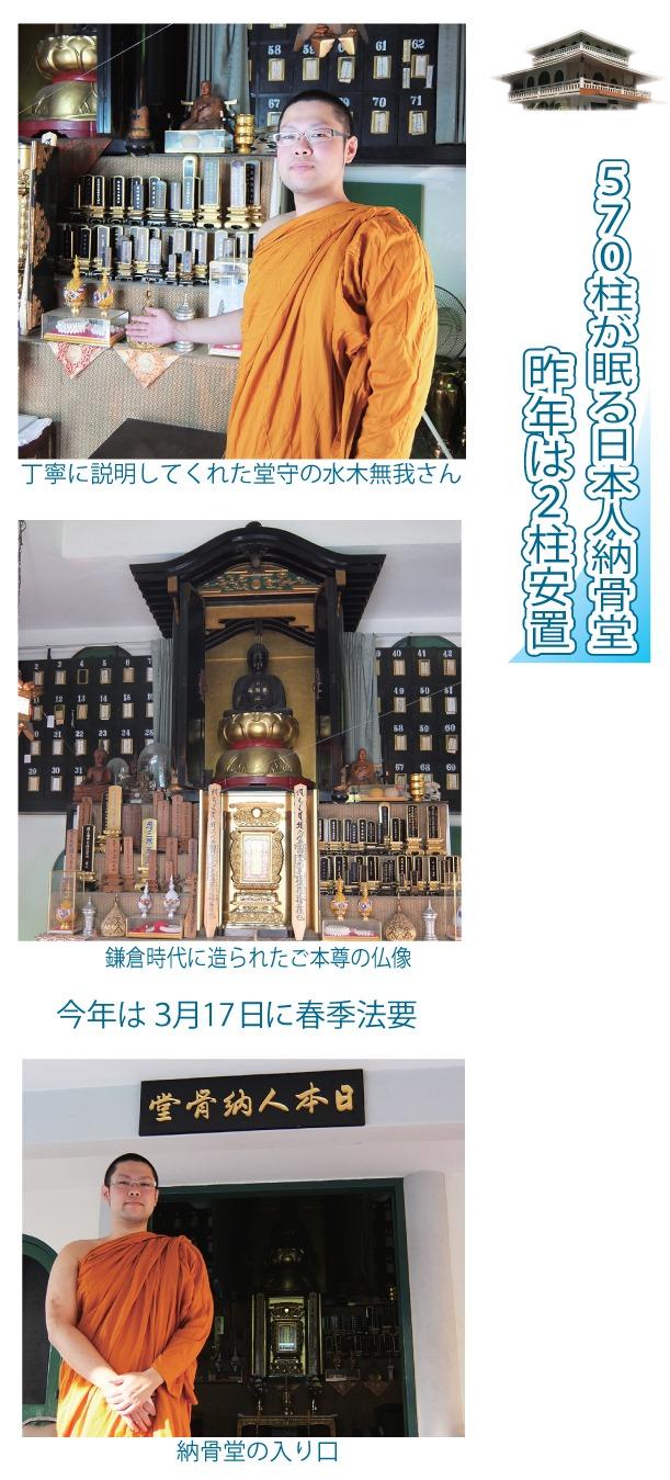 570柱が眠る日本人納骨堂、昨年は2柱安置