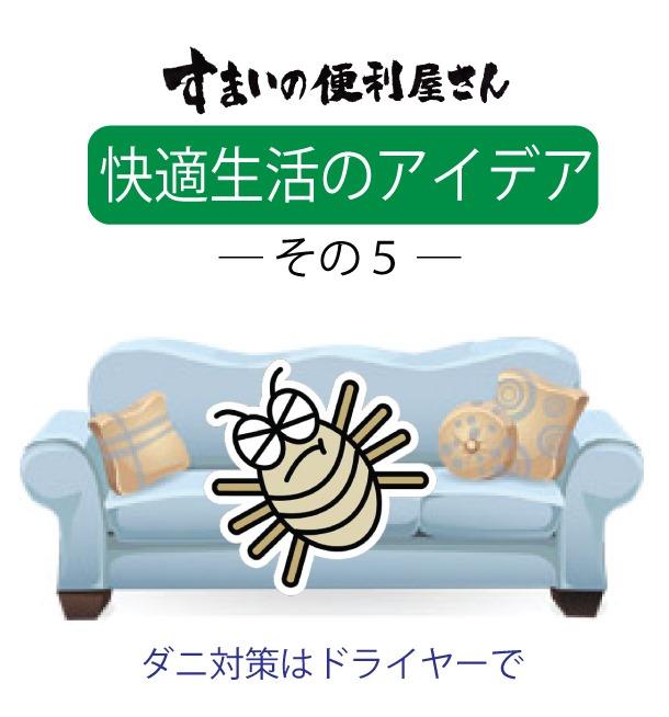 「すまいの便利屋さん」快適生活のアイデア5:「イエダニ」退治の方法