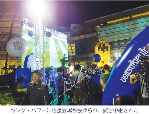 岡崎選手の所属するプレミアリーグチーム「レスター」をキングパワーでタイ人も応援!