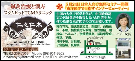 名称未設定-10スクムビットTCMクリニックの広告