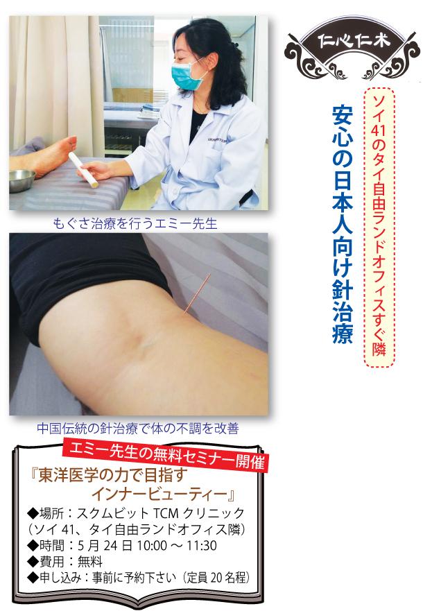 安心の日本人向け針治療
