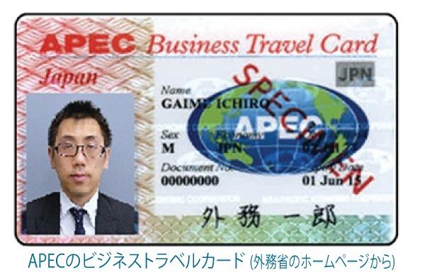 APECのカードで90日滞在