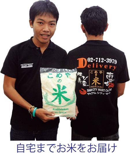 チェンライ産の無農薬米を自宅に届けてくれる「サイアム・シティ・マート」のデリバリーサービス