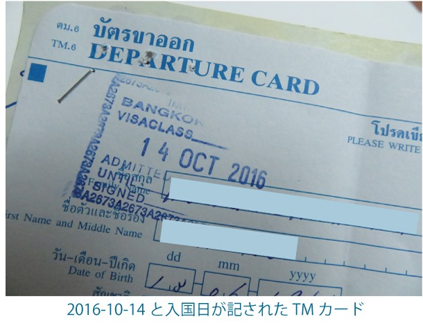 TMカードは大切!1年ビザ手数料は安い?