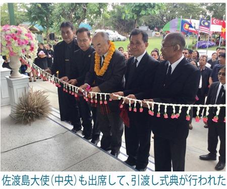 シーサケット県の学校建て替えで日本政府が232万バーツ援助