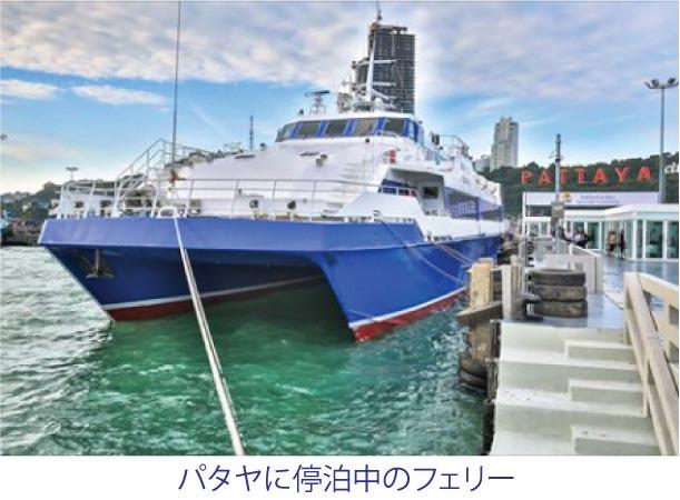 パタヤ~ホアヒン就航で1月中はフェリーが無料