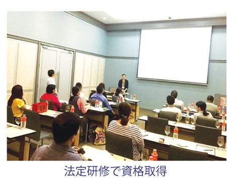 タイで日本国内の添乗員資格を取得する