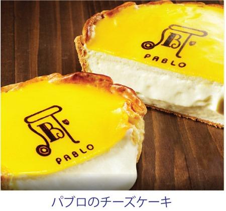 1日4000個売れる!チーズケーキのPABLO