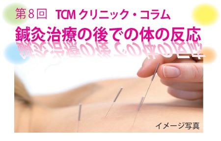 第8回TCMクリニック・コラム:鍼灸治療の後での体の反応