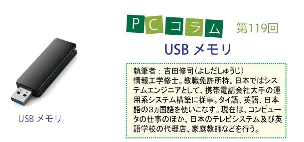 PCサポートタイランドのコラム第119回、「HDDのデータ取り出し」