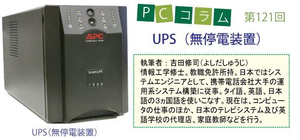 PCサポートタイランドのコラム第121回、「UPS(無停電装置)」について