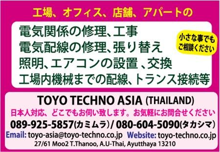 トーヨーテクノ・アジアの広告