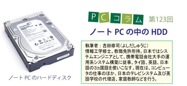 PCサポートタイランドのコラム第123回、「ノートPCの中のHDD」について