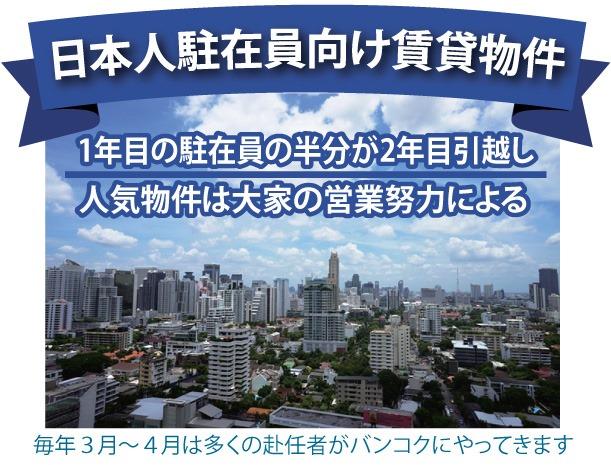 日本人駐在員向け賃貸物件