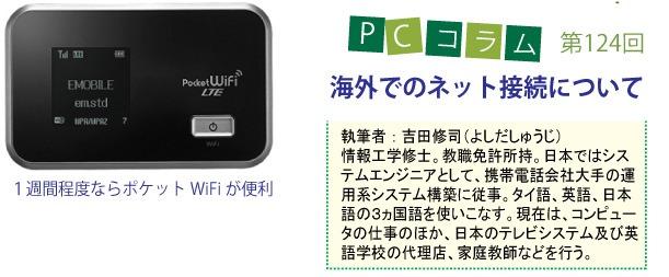 PCサポートタイランドのコラム第124回、「海外でのネット接続について」