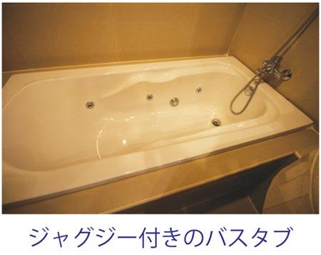 バスルームのバスタブにはジャグジー機能