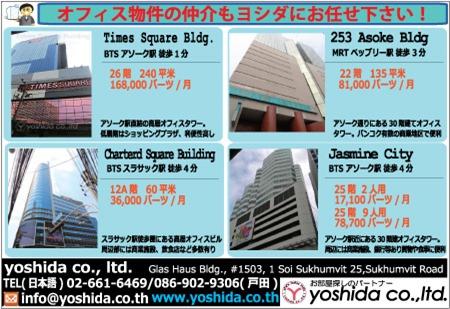 ヨシダ不動産の広告