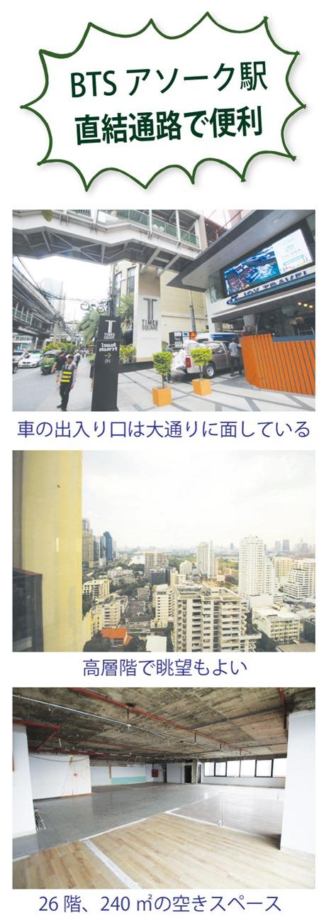 今回見学したのはこのビルの26階に出た240平米のスペース