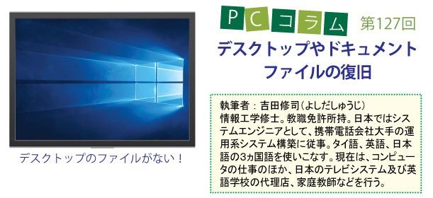 PCサポートタイランドのコラム第127回、デスクトップやドキュメントファイルの復旧」について