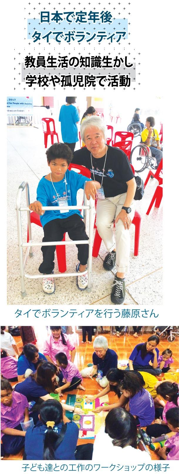 日本で定年後タイでボランティア、教員生活の知識生かし学校や孤児院で活動
