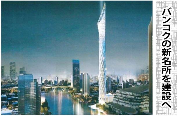 バンコクの新名所を建設 へ