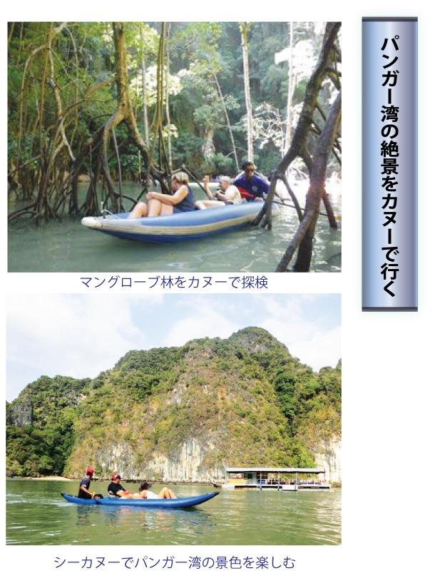 パンガー湾の絶景をカヌーで行く