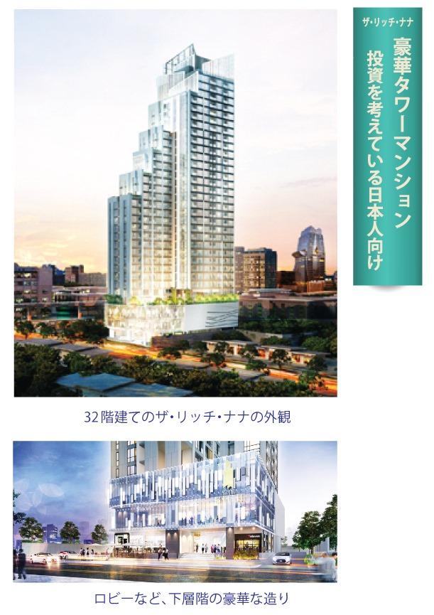 豪華タワーマンション「The Rich NANA(ザ・リッチ・ナナ)」、投資を考えている日本人向け