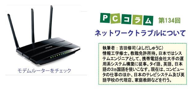 PCサポートタイランドのコラム第134回のテーマは、「ネットワークトラブル」について