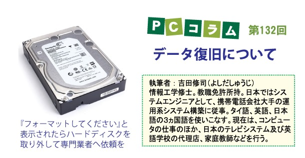 PCサポートタイランドのコラム第132回のテーマは「データ復旧」について