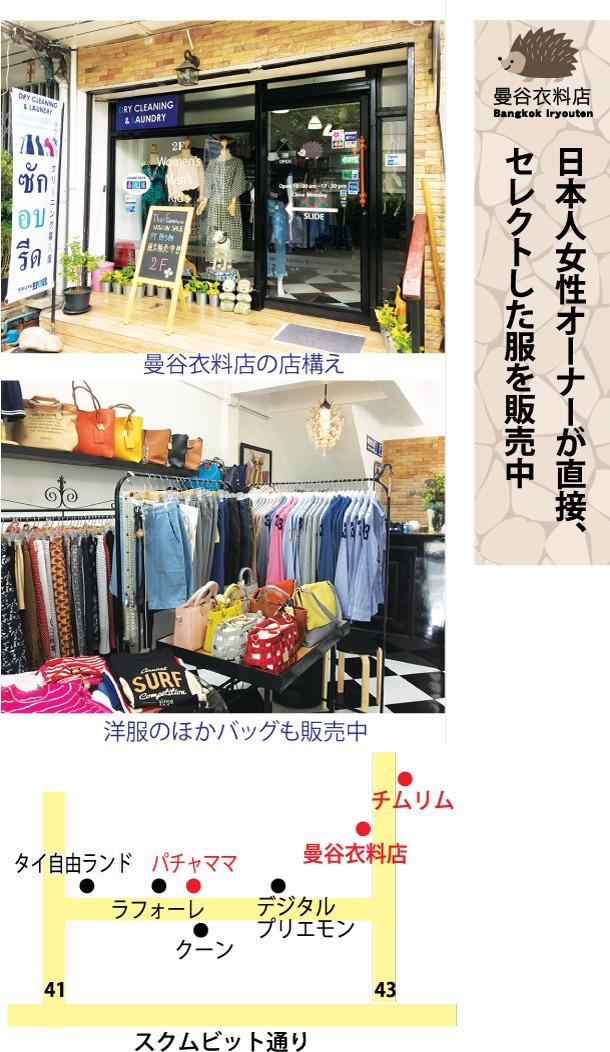 ソイ43の『曼谷衣料店』では日本人女性オーナーが直接、セレクトした服を販売中