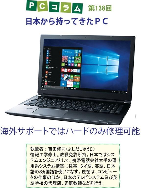 PCサポートタイランドのコラム第138回のテーマは、「日本から持ってきたPC」について