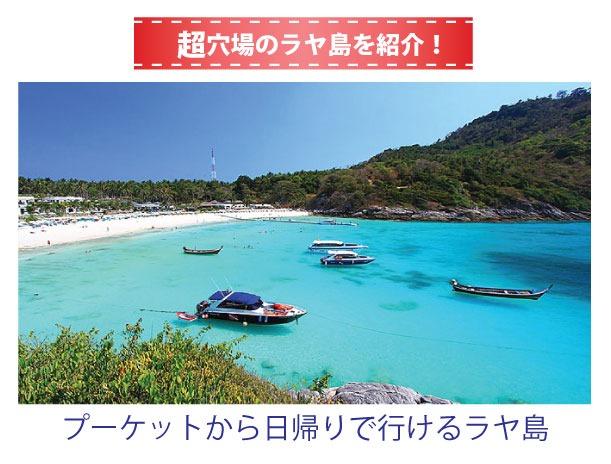 超穴場のラヤ島を紹介!「プーケット旅行センター」