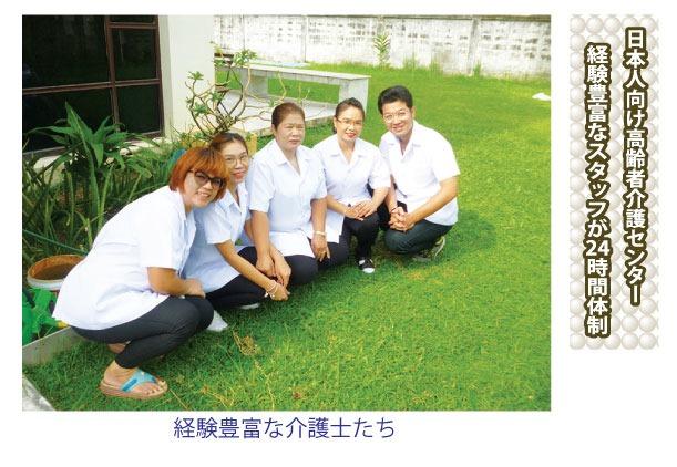 日本人向け高齢者介護センター、経験豊富なスタッフが24時間体制「ウェック・ガーデン・ラップラオ」