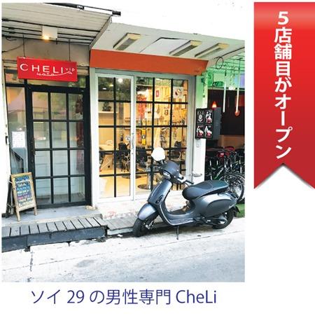 日本人が監修するヘアサロン「Cheli(チェリー)」5店舗目がオープン