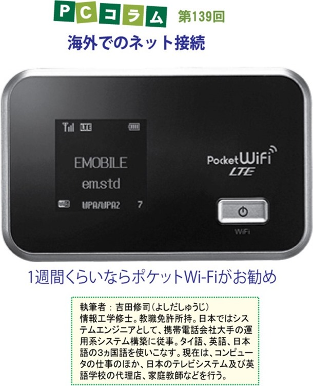 PCサポートタイランドのコラム第139回のテーマは、「海外でのネット接続」について