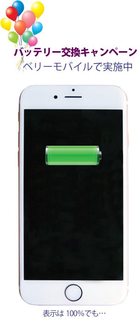 バッテリー交換キャンペーン、ベリーモバイルで実施中