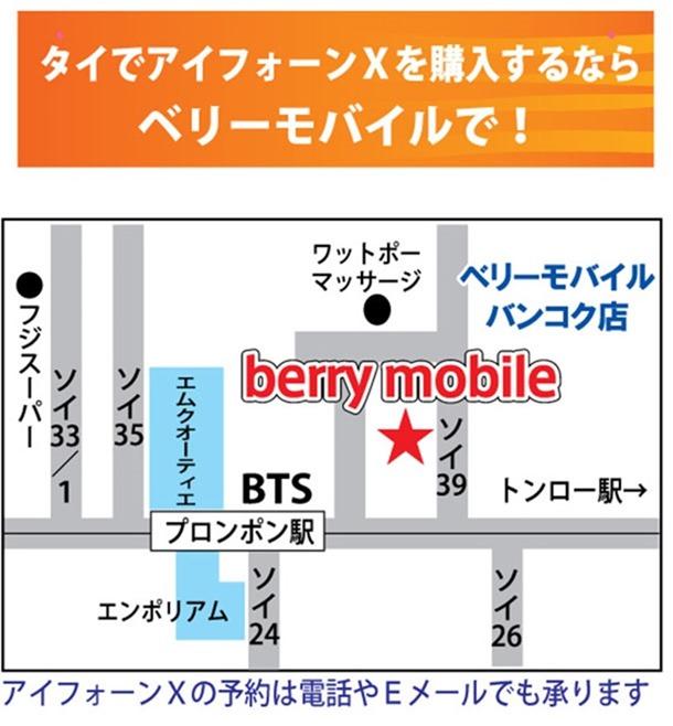 【アイフォーンX予約受付開始!】タイでアイフォーンXを購入するなら ベリーモバイルで!