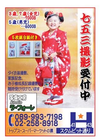 日系写真スタジオ「ラフォーレ」の広告