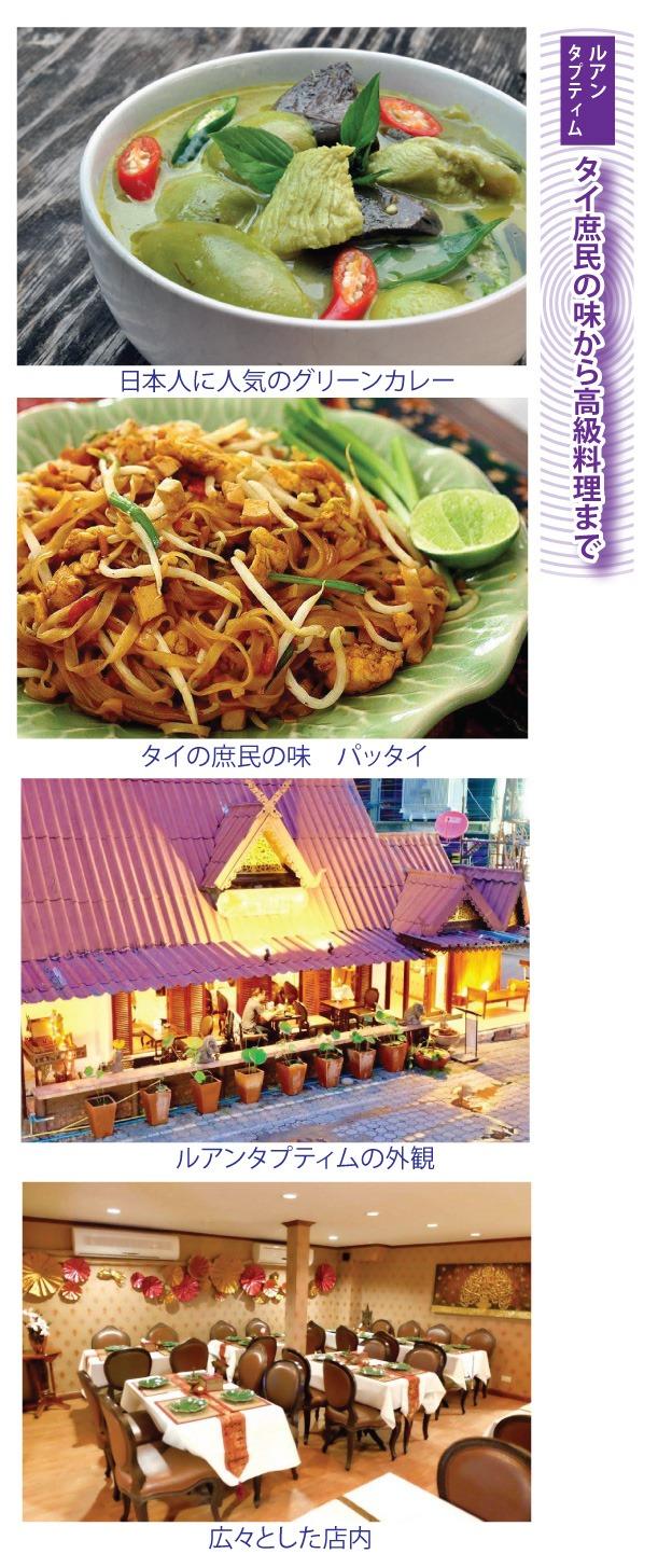 タイ料理店「ルアン・タプティム」ではタイ庶民の味から高級料理まで
