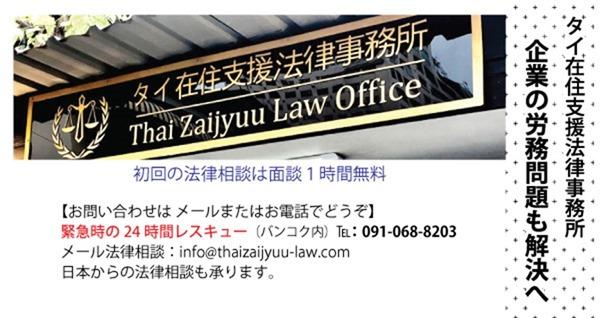 企業の労務問題も解決へ「タイ在住支援法律事務所」