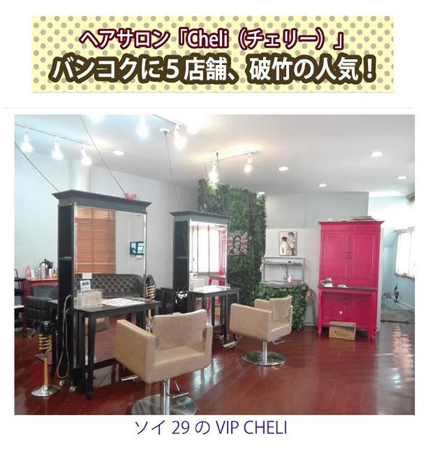 バンコクに5店舗、破竹の人気!ヘアサロン「Cheli(チェリー)」