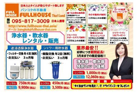 日本人不動産会社「フルハウス」の広告