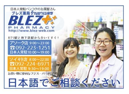 ブレズ薬局の広告