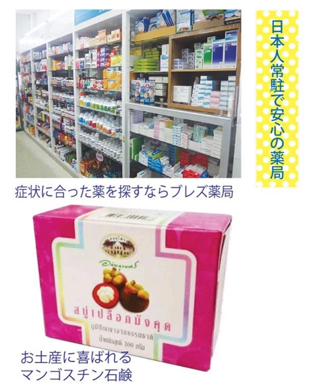 日本人常駐で安心の薬局「ブレズ薬局」