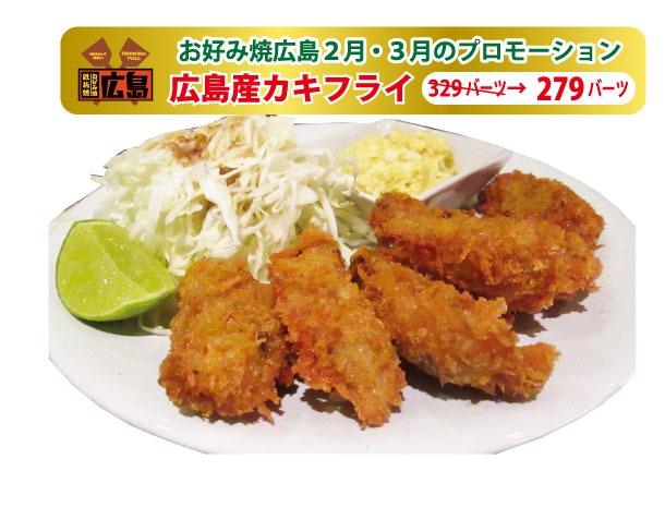 お好み焼広島2月・3月のプロモーションは、広島産カキフライ