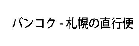 バンコク-札幌の直行便